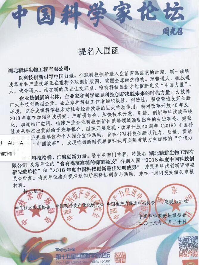 热烈祝贺我司提名入围2018年度中国科技创新先进单位