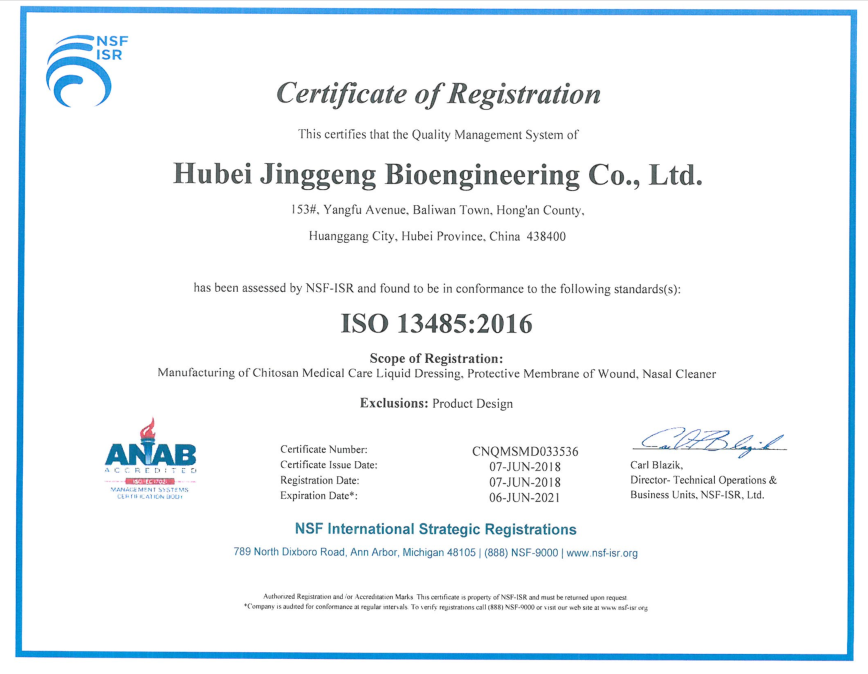 ISO13485:2016管理体系认证