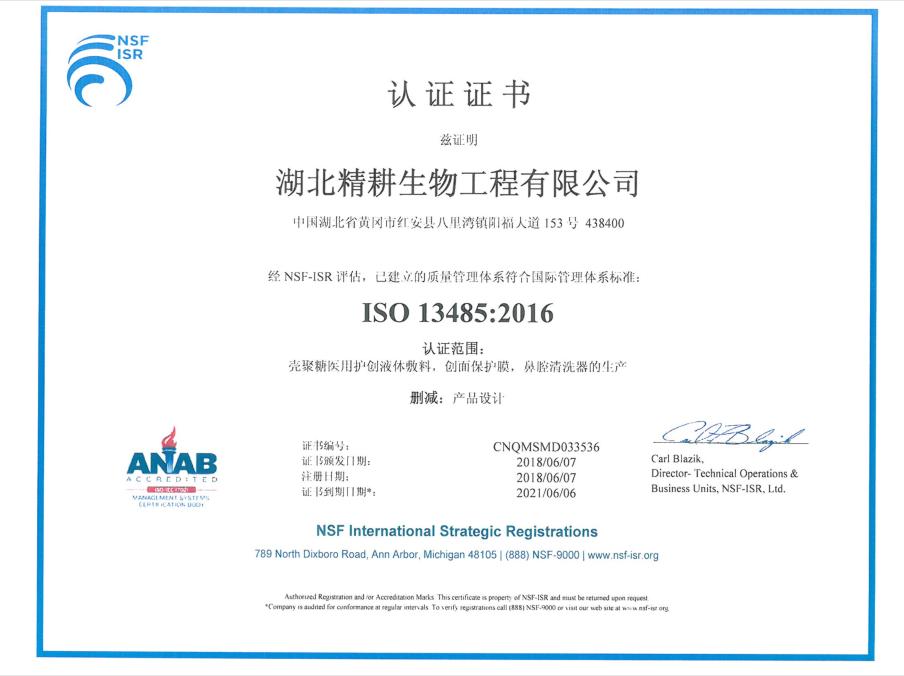 本公司获得ISO13485:2016管理体系认证