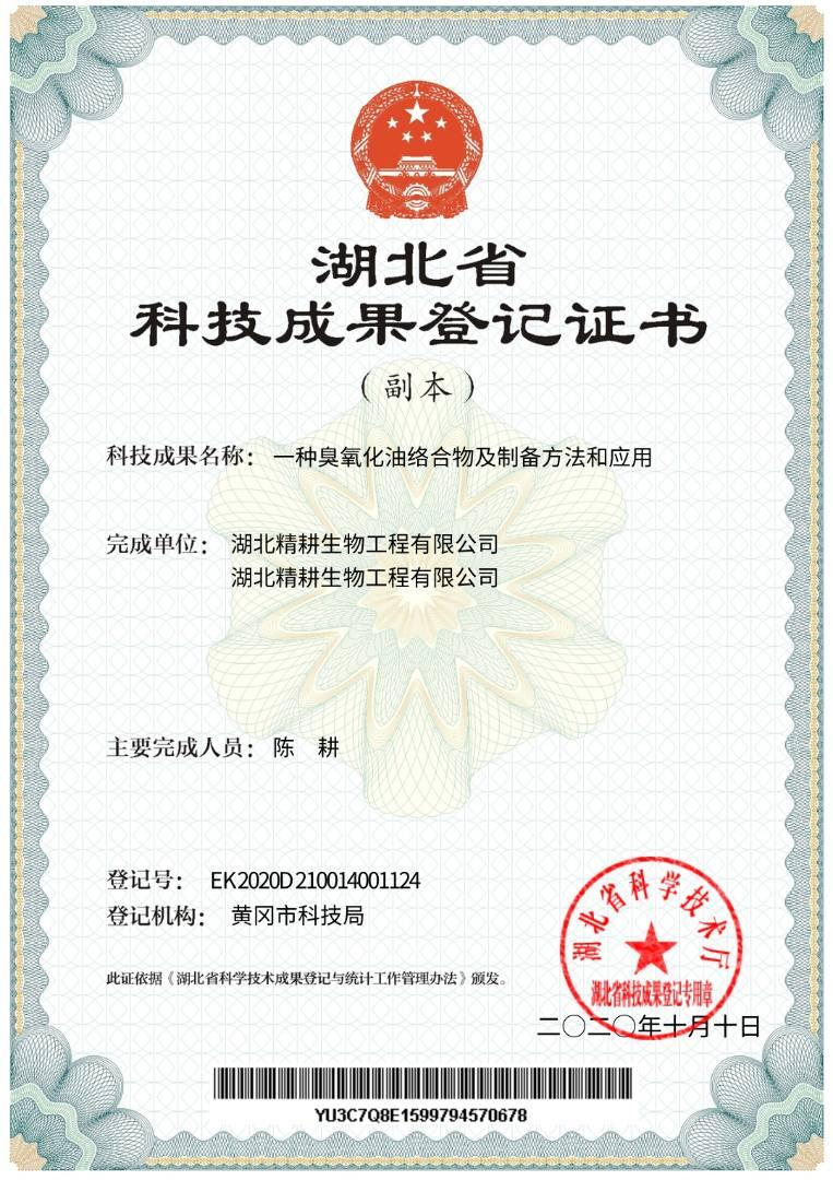 科技成果登记证书(一种臭氧化油络合物及制备方法和应用)