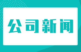 庆祝第76届全国药品交易会暨中国健康营养博览会圆满结束