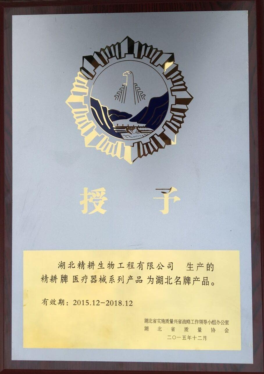 热烈祝贺本公司医疗器械系列产品荣获湖北名牌产品
