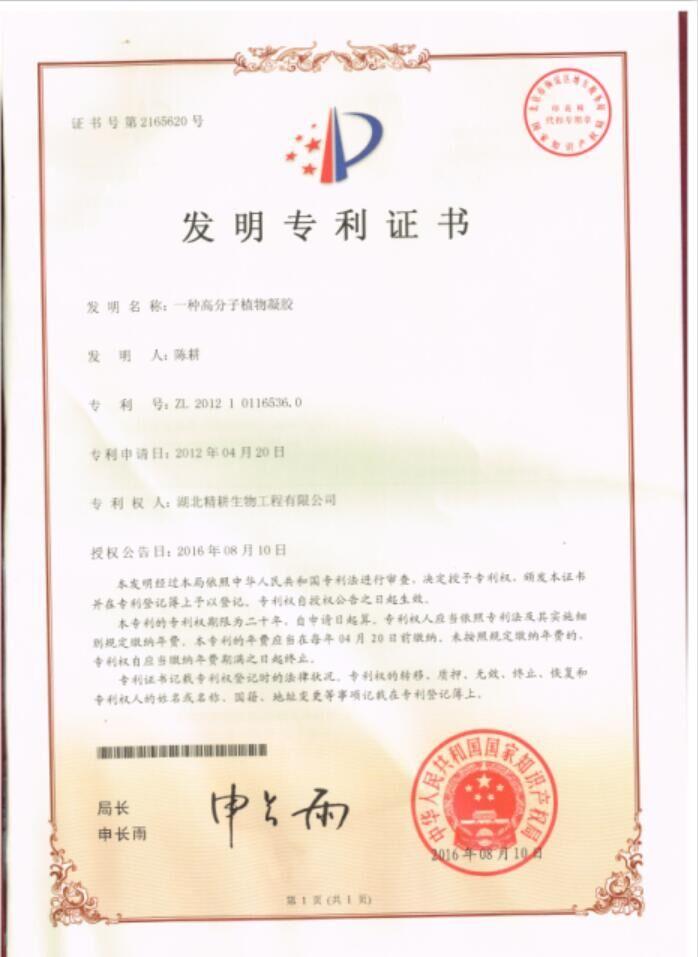 本公司高分子植物凝胶发明专利获得正式发明专利证书!