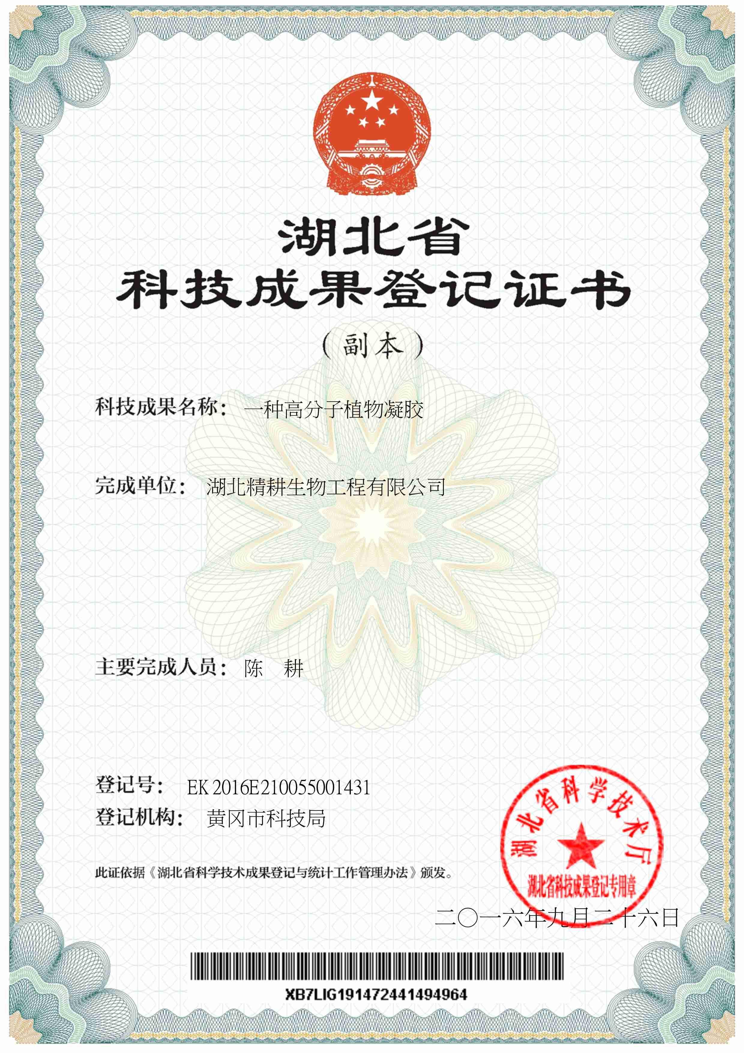 本公司发明专利一种高分子植物凝胶获得湖北省科技成果登记证书!