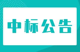 祝贺我公司产品在江西赣州中标!